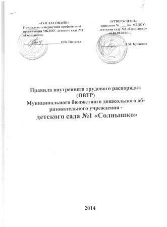 DOC dou64. vrhost.ru/files/news/o14569467031572/o15483372420714.doc